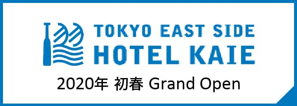 TOKYO EAST SIDE HOTEL KAIE 2020年初春  Grand Open